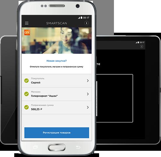 Сканирование покупок через мобильное приложение, дополнительный заработок