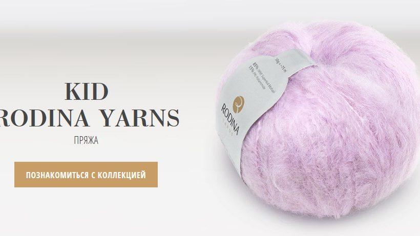 Стильная одежда ручной вязки от Rodina Yars