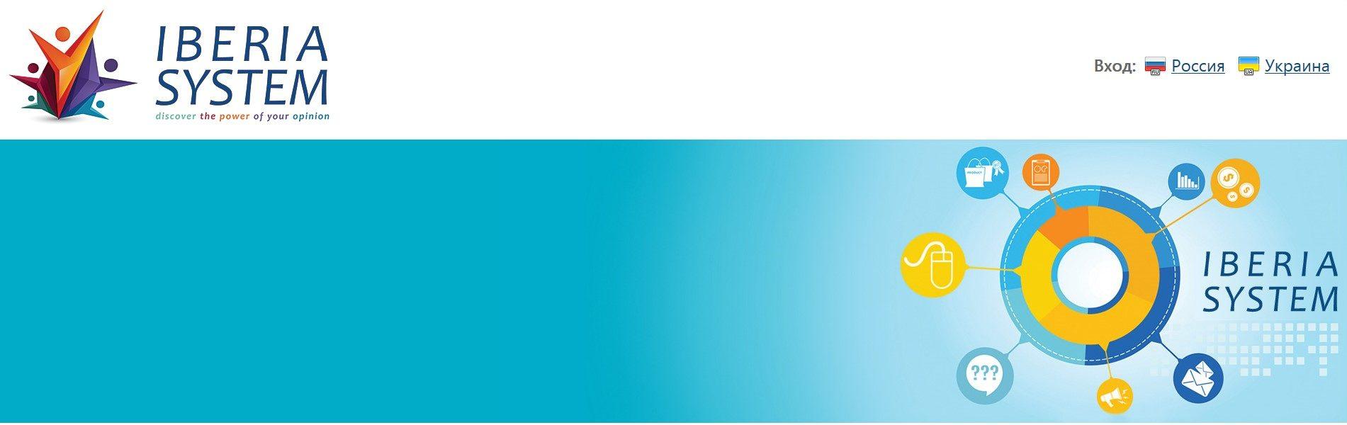 IBERIA SISTEM опросы онлайн, отзывы о проекте